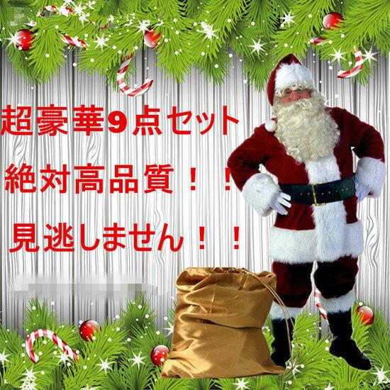 【送料無料】サンタ コスプレ【メンズ サンタクロース 衣装 豪華9点セット】クリスマス コスチューム 男性用 サンタの服 服 仮装グッズ コスプレ大きいサイズ 大人用 クリスマスプレゼント