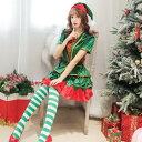 即納!サンタ 衣装 コスプレ クリスマスツリー コスプレ コスチューム 仮装 サンタクロース ハロウィン コスプレ衣装…