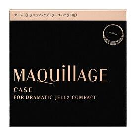 10/18 エントリーで最大P5倍! 資生堂 認定ショップ マキアージュ ケース(ドラマティックジェリーコンパクト用)MAQuillAGE エントリーは↓↓の商品説明欄から可能です。