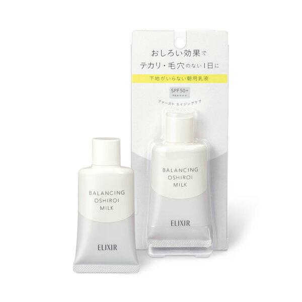 送料無料【資生堂】エリクシール ルフレバランシング おしろいミルク