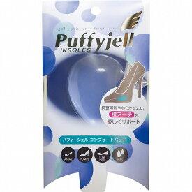 ASK パフィージェル コンフォードパッド フリーサイズ Puffyjell 涙型 ジェル 中足骨 横アーチ 透明 ジェル