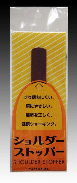 YAZAWA ショルダーストッパー レギュラーサイズ カバン滑り止め 茶 18×130mm 肩掛け バッグ