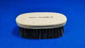 カナヤブラシ 手植え靴ブラシ (馬尾毛ゴマ) かなやブラシ かなや刷子 靴磨き シューケア