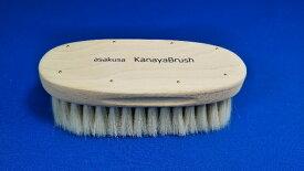 カナヤブラシ 手植え靴ブラシ (山羊毛) かなやブラシ かなや刷子 靴磨き シューケア