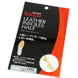 Tacco タコ レザーインソール ハーフ 男性用フリー 24-27cm Tacco LEATHER INSOLES HALF 天然皮革