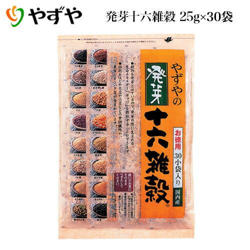 【やずや公式】発芽十六雑穀 お徳用サイズ 30小袋 【kenshoku_d】