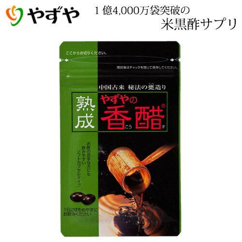【やずや公式】熟成やずやの香醋 430mg球 約1ヵ月分 【kenshoku_d】