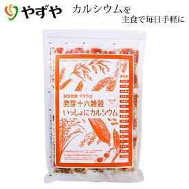【やずや公式】健骨習慣 発芽十六雑穀 いっしょにカルシウム 30小袋