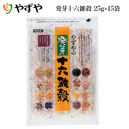 【やずや公式】発芽十六雑穀 レギュラーサイズ 15小袋 【kenshoku_d】