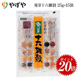 【ポイント20倍】【初回限定】発芽十六雑穀 レギュラーサイズ 15小袋