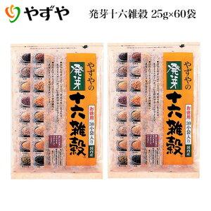 【やずや公式】発芽十六雑穀 お徳用サイズ 30小袋×2袋
