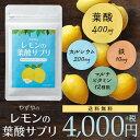 【やずや公式】【送料無料】やずやのレモンの葉酸サプリ【02P03Dec16】