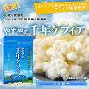 整潔的幫助安排(YAZUYA的1000年kefia·purun purun膠原蛋白)(kefia/優格/乳酸菌/酵母/鐵/鐵分/purun/purun/果凍/膠原蛋白果凍/健康食品/保健食品)