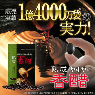 Maturity and without and of want to continue drinking incense 醋 (430 mg × 62 balls) vinegar health food No.1! Towards stopped to drink vinegar and vinegar flavor (こうず) supplements. ( vinegar / vinegar / Black Black without / amino acid / citric aci