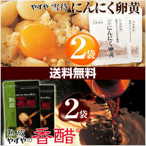 【やずや公式】雪待にんにく卵黄&熟成香醋 430mg球 各 約2ヵ月分
