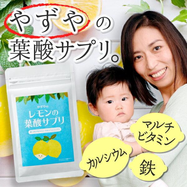 【やずや公式】レモンの葉酸サプリ 約1ヵ月分