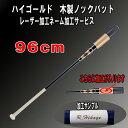 【レーザー加工】 ハイゴールド Hi-Gold 打球部メイプル 木製 ノックバット KB-96 一般用 大人用 軟式 硬式 ギア 外野…
