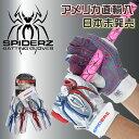 【アメリカ直輸入 ネコポス配送】 スパイダーズ Spiderz 一般バッティング手袋 大人用 ハイブリッド Hybrid 輸入 両手…