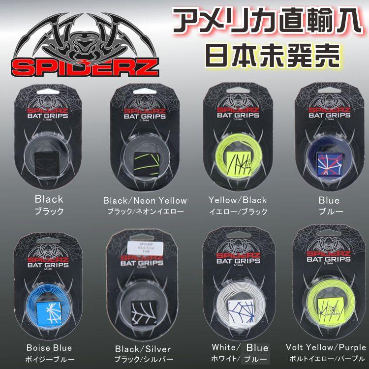 【送料無料】【メール便発送】スパイダーズ 日本未発売 グリップテープ 野球 海外直輸入 Spiderz