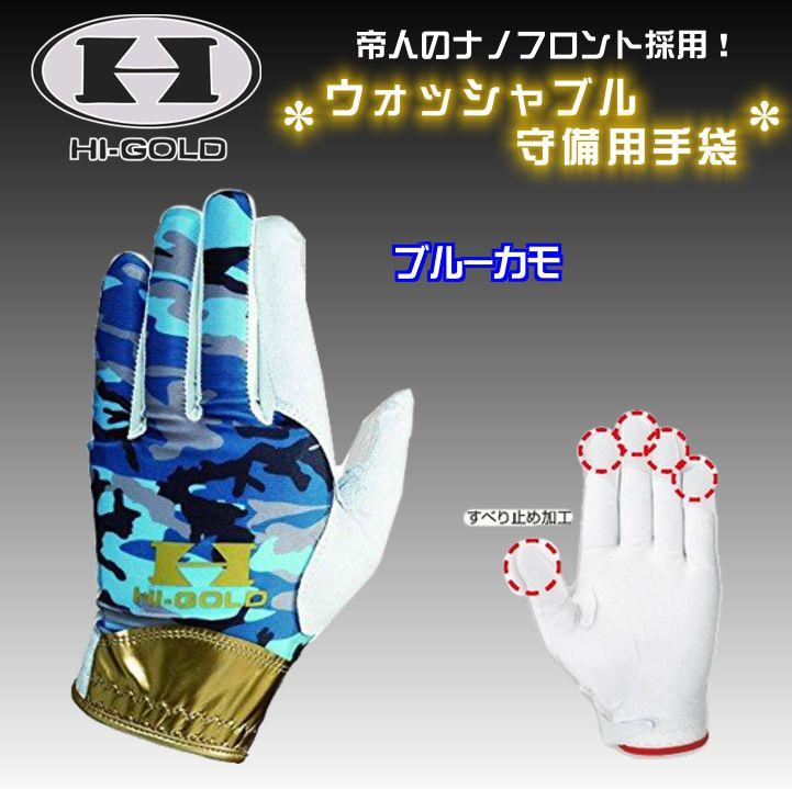 ハイゴールド 守備用手袋 左手用 野球 HI-GOLD 野球用品 一般用 右手用あり (SDH-22)