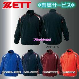 【左片胸1重ネーム刺繍サービス】ゼット ZETT フリースジャケット ウェア 野球 一般用 長袖 メンズ 防寒 ZETT (BOF110A)