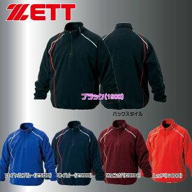 ゼット ZETT フリースジャケット ウェア 野球 一般用 長袖 ハーフジップ 立衿 防寒 ZETT (BOF130)