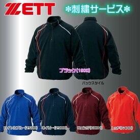 【左片胸2重ネーム刺繍】 ゼット ZETT フリースジャケット ウェア 野球 一般用 長袖 ハーフジップ 立衿 防寒 アウター ウェア (BOF130)