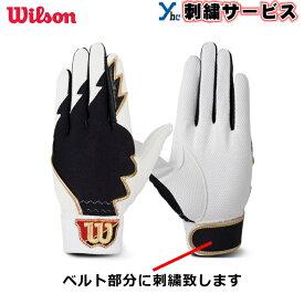 【ネコポス配送】野球 ウィルソン 守備用手袋 刺繍 左手用 ホワイト×ブラック Wilson WTAFG0403 2021