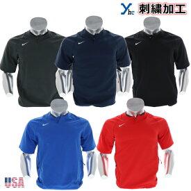 【アメリカ直輸入 刺繍加工】 ナイキ Nike 野球 ウェア トレーニングウェア 半袖 ジャケット Vネック ウォームアップ 汗出し 大人用 ハーフジップ 防風 数量限定 軽量 メンズ チームウェア 715061 日本未発売