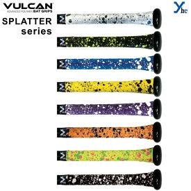 【ネコポス配送可】 VULCAN バルカン グリップテープ SPLATTERシリーズ アメリカ直輸入品 バットアクセサリー