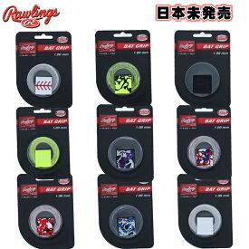 ローリングス グリップテープ 野球グリップ バットグリップ カモ柄 バットグリップテープ 1.00mm 日本未発売 並行輸入 バットアクセサリー