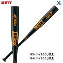 ゼット ZETT 硬式用 金属バット GODA-ZF 83cm 84cm BAT13983 BAT13984 硬式バット
