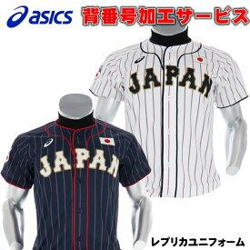 侍ジャパン グッズ アシックス レプリカユニフォーム ホーム サムライホワイト 背番号なし BAK713 asics 一般用 メンズ 野球ウェア