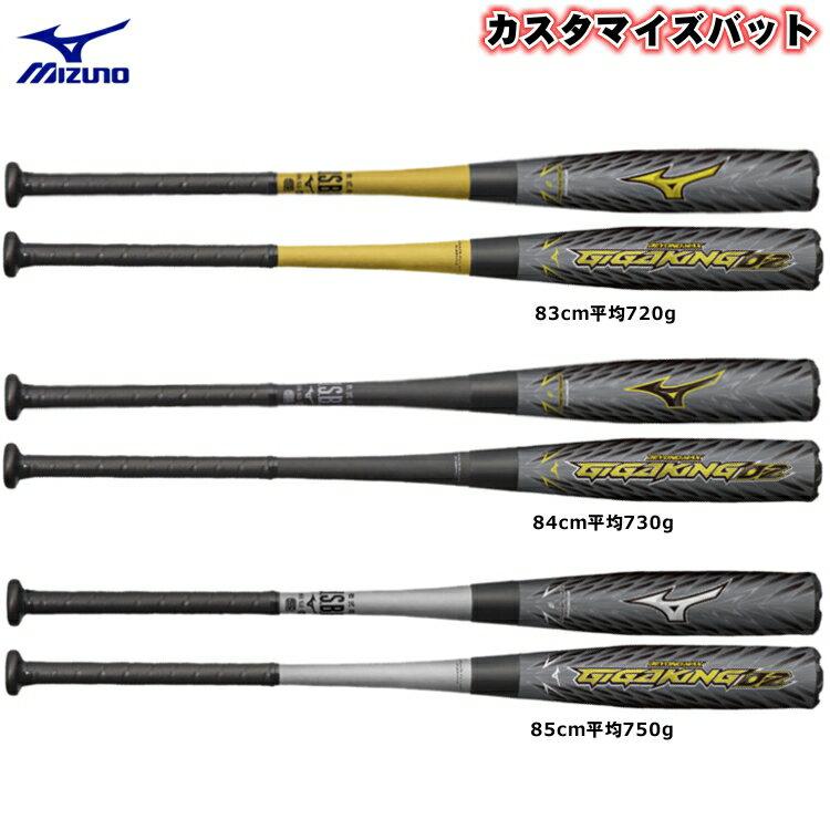 ミズノ ギガキング2 野球 軟式 バット ギガキング02 BEYONDMAX GIGAKING02 金属製 M球対応 1CJBR142