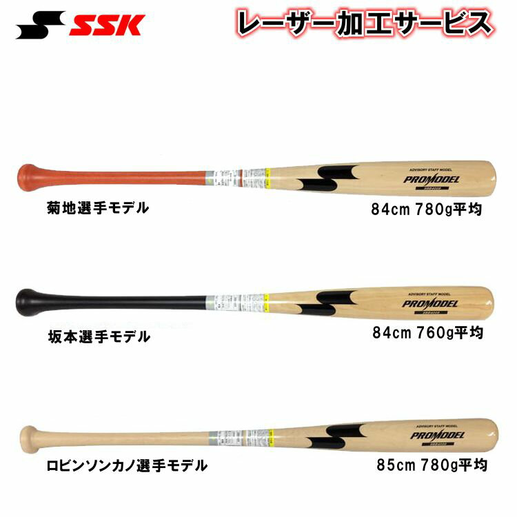 SSK エスエスケイ 野球 一般軟式 木製 バット メイプル プロモデル M号推奨モデル SBB4009 ssk19ss HS 坂本型 RC ロビンソンカノ型 RK 菊地型 レーザー加工可能