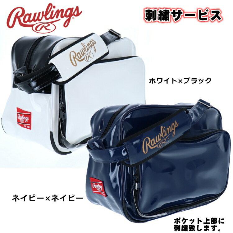 ネーム刺繍サービス ローリングス 野球 エナメルバッグ ホワイト ブラック ネイビー 鞄 かばん バック 指導者 保護者 rawlings