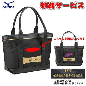 ミズノ Mizuno 野球 ミズノプロ トートバッグ MPトートバッグ 黒 1fjd900509 バッグ&ケース