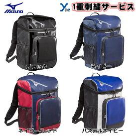 【刺繍サービス】 ミズノ 野球 バックパック 刺繍 1FJD7021 バッグ リュックサック 少年用 バッグ&ケース