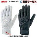 【刺繍サービス ネコポス配送】 ZETT ゼット 一般バッティング手袋 高校野球対応 BG567HS 刺繍 ギア 両手用 合成皮革 …