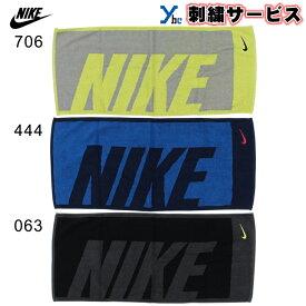 【刺繍サービス 】 ナイキ ジャガード スポーツタオル ミディアム TW2514 刺繍 記念品