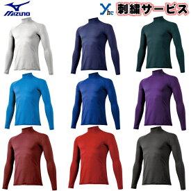 【刺繍サービス】 ミズノ ハイネック 長袖 野球 アンダーシャツ 刺繍 12JA5P11
