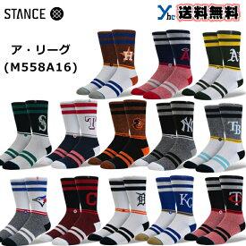 【MLB】スタンス ソックス メンズ 靴下 MLB メジャーリーグ ア・リーグ プロ野球 応援グッズ STANCE FADE ウェア小物