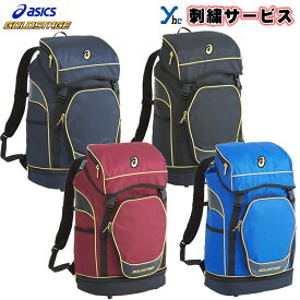 【刺繍サービス】 アシックス バッグ 刺繍 バックパック ゴールドステージ リュック型 約40L 鞄 3123A351 バッグ&ケース