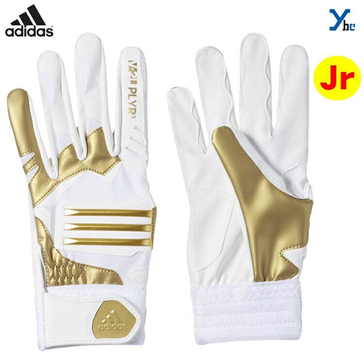 【大特価セール・ネコポス発送可】 アディダス バッティンググローブ 野球 ジュニア 子供用 両手 手袋 adidas (DMU58-CF5267)