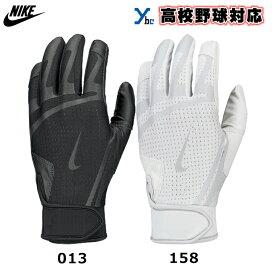 【ネコポス配送可】 ナイキ Nike 一般バッティング手袋 大人用 ハラチエッジ BA1015 ギア 両手用 高校野球対応 野球 バッティンググローブ