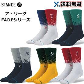 スタンス ソックス メンズ 靴下 MLB メジャーリーグ ア・リーグ プロ野球 応援グッズ STANCE FADE