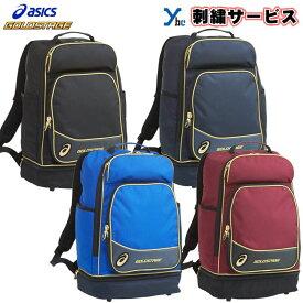 【刺繍サービス】アシックス バッグ 刺繍 バックパック ゴールドステージ リュック型 約36L 鞄 3123A352