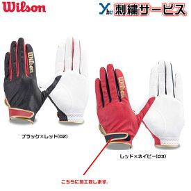 【ネコポス配送】ウィルソン 野球 ディマリニ 守備用手袋 左手右投用 手袋 WTAFG03 2021