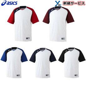 【片胸刺繍加工サービス】アシックス asics ベースボールシャツ 吸汗性 速乾性 UVケア 全5色 BAD017