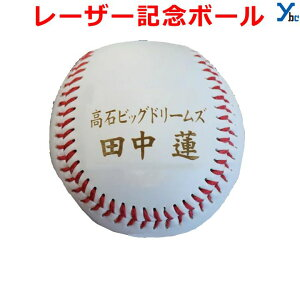野球 記念品 野球 ボール サインボール 名入れ無料 レーザー加工 世界にひとつ 贈り物